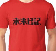 Mirai Nikki/Future Diary Title (Black Font) Unisex T-Shirt