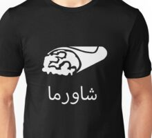 shawarma in arabic - شاورما Unisex T-Shirt