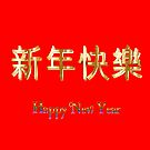 Chinese New Year  by Catherine Hamilton-Veal  ©