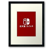 Nintendo Switch - Japanese Logo - Red Clean Framed Print