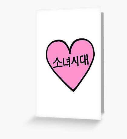 SNSD 소녀시대 Hangul Heart Patch kpop Greeting Card