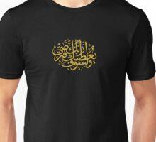"""Thou shalt be well-pleased"" Unisex T-Shirt"