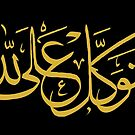 Trust In God (Arabic Calligraphy) by Omar Dakhane
