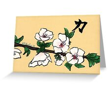 Cherry Blossoms - Strength Greeting Card
