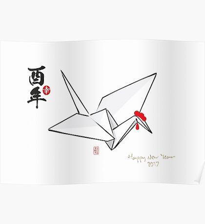 酉年 Origami Chicken Crane Poster