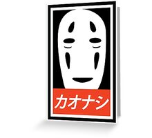 No Face - Spirited Away // Obey Parody Greeting Card