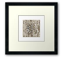 Year of The Wood Rooster Framed Print
