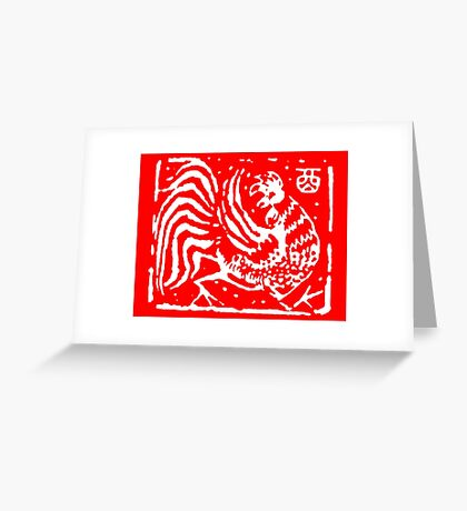 Chinese Zodiac Rooster Ancient Stamp Greeting Card