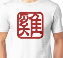 Chinese Zodiac Rooster Symbol Unisex T-Shirt