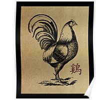 Chinese Zodiac Year of The Rooster Poster