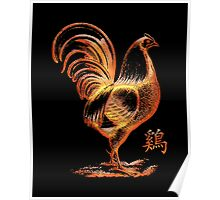 Chinese Zodiac Year of The Fire Rooster Poster