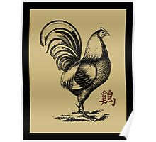 Year of The Rooster Retro Poster