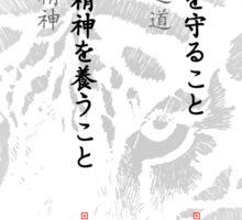Dojo Kun Art & Sticker Sticker