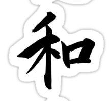 Love Peace Happiness Kanji  Sticker