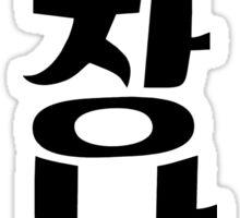 BLACKPINK - PWF Sticker