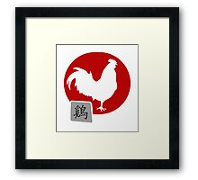 Chinese Zodiac Year of The Rooster Framed Print