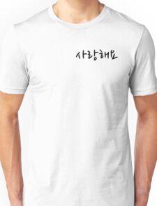 """사랑해요 - """"I love you"""" in Korean Unisex T-Shirt"""