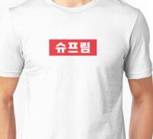 SUPREME - Korean / Hangul Unisex T-Shirt