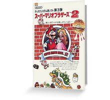 FAMICOM Super Mario Bros 2 Greeting Card
