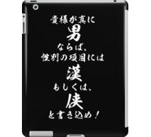 """If you're truly a man, write """"really just and heroic man"""" in the gender section! iPad Case/Skin"""