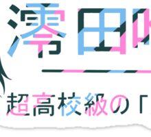 Danganronpa 2 : Ibuki Mioda flat design Sticker