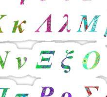 GREEK ALPHABET BLACK VERTICAL Sticker