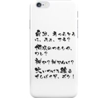 [Osaka Dialect] You, arrogant, heh, Oi? Who the hell...God? iPhone Case/Skin
