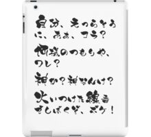 [Osaka Dialect] You, arrogant, heh, Oi? Who the hell...God? iPad Case/Skin