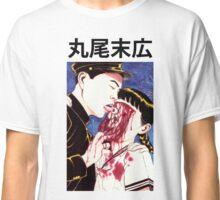 Suehiro Maruo Eye Licking Classic T-Shirt