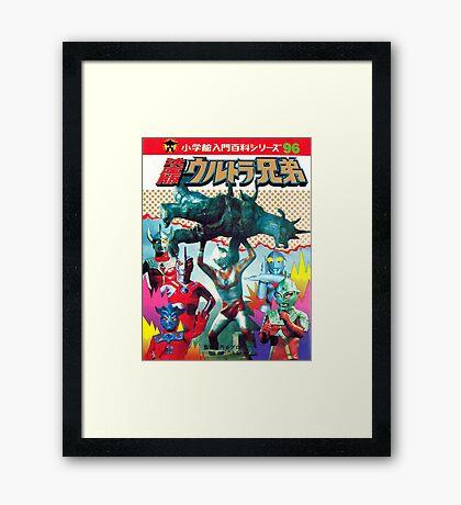 Ultra Man - Vintage Superhero Framed Print