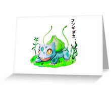Bulbasaur 001 Greeting Card