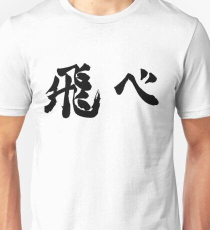 Fly (飛べ) - Haikyuu!! (Black) Unisex T-Shirt