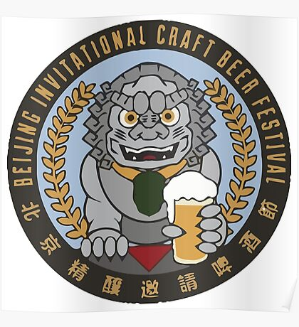 Beijing Invitational Craft Beer Festival Poster