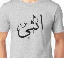 Female Unisex T-Shirt