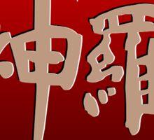 Shinra corp logo Sticker