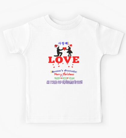 ↷♥All I Want for Christmas is You♥↶ Kids Tee