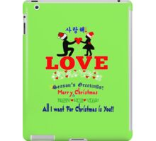 ↷♥All I Want for Christmas is You♥↶ iPad Case/Skin