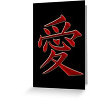 Japanese Love Kanji Symbol Ai Gaara Greeting Card