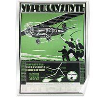 Vintage Ukrainian poster. Ukrainian airline Ukrvozdukhput Poster