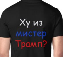 Who is mister Trump? Unisex T-Shirt