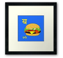 B for Burger in Hindi  Framed Print