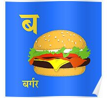 B for Burger in Hindi  Poster