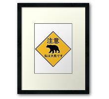 Warning! I am a Giant Bear! (Japanese) Framed Print