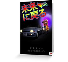 Nissan Exa Back to the Future (JAP) Greeting Card