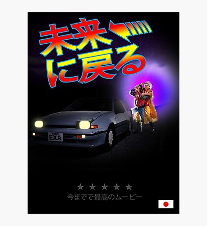 Nissan Exa Back to the Future (JAP) Photographic Print