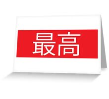 'Supreme' in Chinese Greeting Card