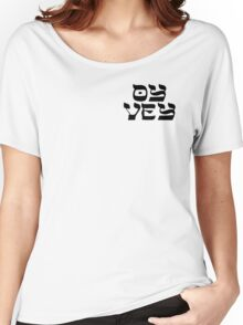 Oy Vey ~  אױ װײ Yiddish JEWISH SWAG Women's Relaxed Fit T-Shirt