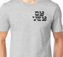 Oy Vey Yiddish Unisex T-Shirt