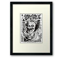 Grimes - Visions Album Artwork Framed Print