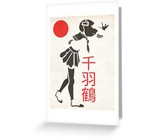 Thousand Crane Greeting Card